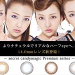 【全色比較】シークレットキャンディーマジックプレミア人気ランキング