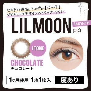 リルムーンワンマンス チョコレートの装着画像・レンズ画像