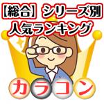 【総合】カラコン人気ランキング*おすすめのシリーズは?