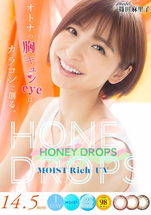 HONEY DROPS(ハニードロップス)モイストリッチUVワンデー ハニーオリーブの装着画像・レンズ画像・パッケージ箱画像レポ