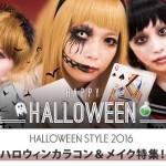 ハロウィンカラコン特集-人気コスプレと人気色【2016年】