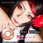 ドルチェ コンタクト パーフェクトシリーズ ワンデー 舞妓レッドの口コミ・レポ【コスプレカラコン】