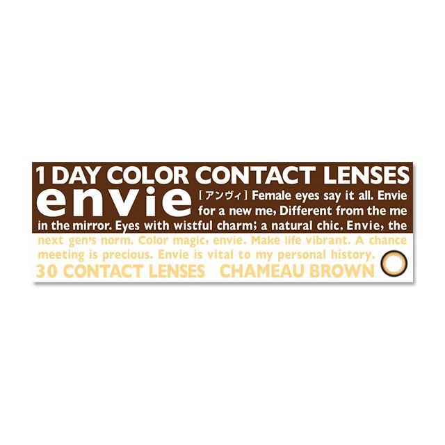 アンヴィ(envie) シャモーブラウンの装着画像・レンズ画像・パッケージ箱画像レポ
