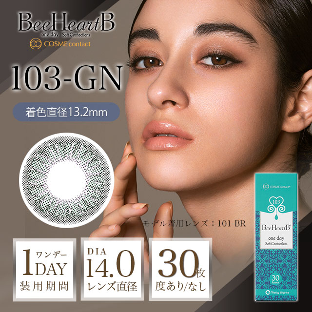 ビーハートビー 103-GRの口コミ・レポ【ワンデーカラコン】