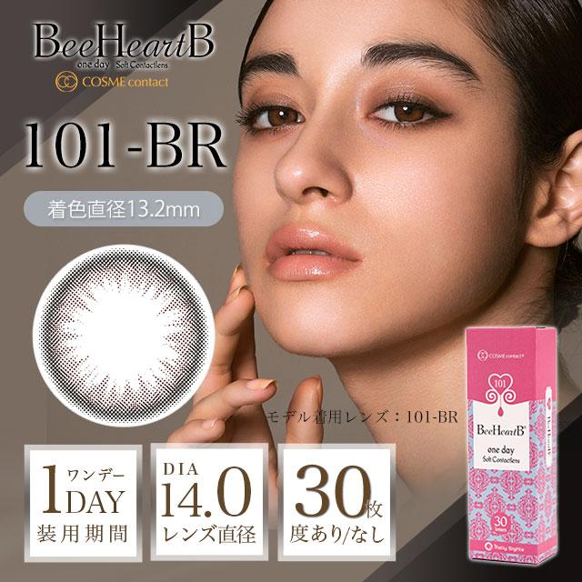 ビーハートビー 101-BRの口コミ・レポ【ワンデーカラコン】