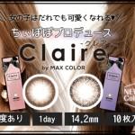 【全色比較】クレアバイマックスカラーのまとめ【ちぃぽぽカラコン】