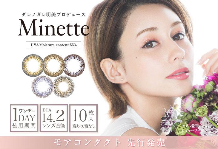 ミネット(Minette)の口コミ・レポ【ダレノガレ明美カラコン】