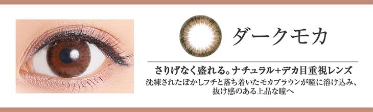 シークレットキャンディーマジックプレミア ダークモカの装着画像・レンズ画像・パッケージ箱画像レポ
