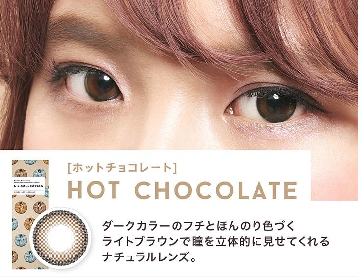 エヌズコレクション ホットチョコレートの装着画像・レンズ画像・パッケージ箱画像レポ