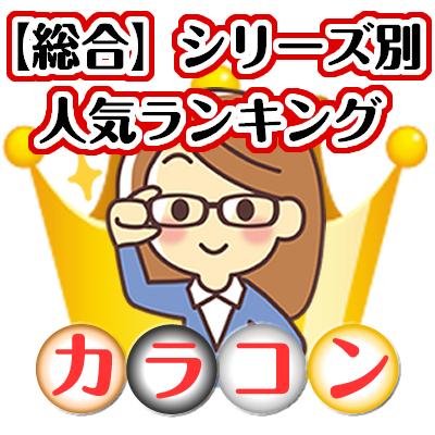 【総合】シリーズ別 カラコン人気ランキング