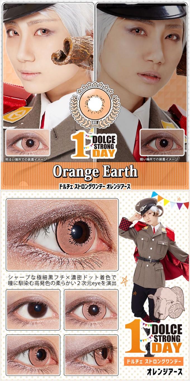 ドルチェストロングワンデー オレンジアースの装着画像・レンズ画像・パッケージ箱画像レポ