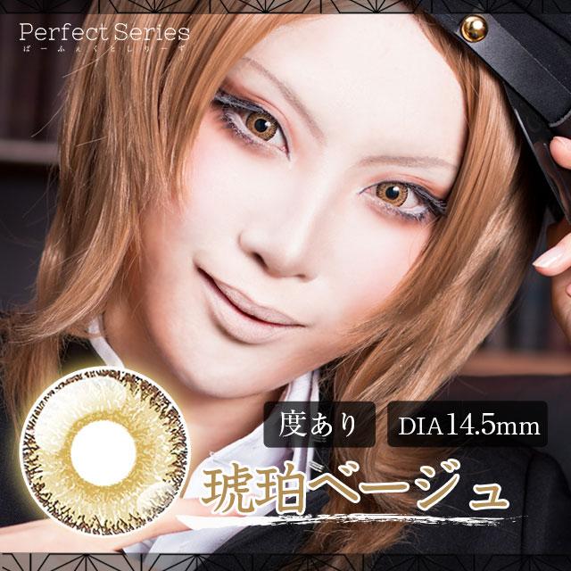 ドルチェ コンタクト パーフェクトシリーズ ワンデー 琥珀ベージュの口コミ・レポ【コスプレカラコン】