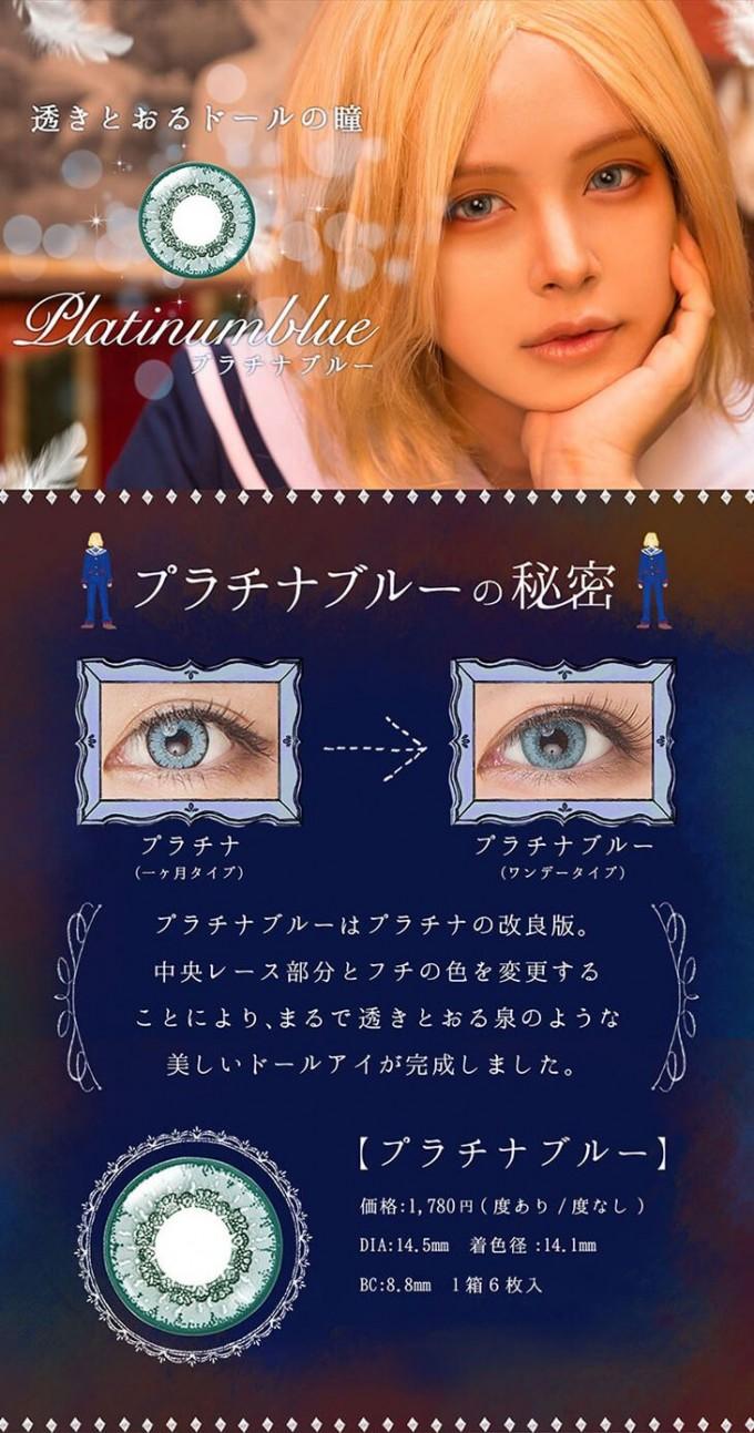 エティアクールワンデー プラチナブルーの装着画像・レンズ画像・パッケージ箱画像レポ