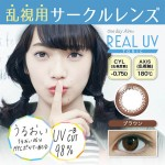 ワンデーアイレリアルUVトーリック ブラウンCYL-0.75の口コミ・レポ【乱視用カラコン】