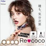 【全色比較】リココ(Re♥coco)のまとめ【ワンデーカラコン】