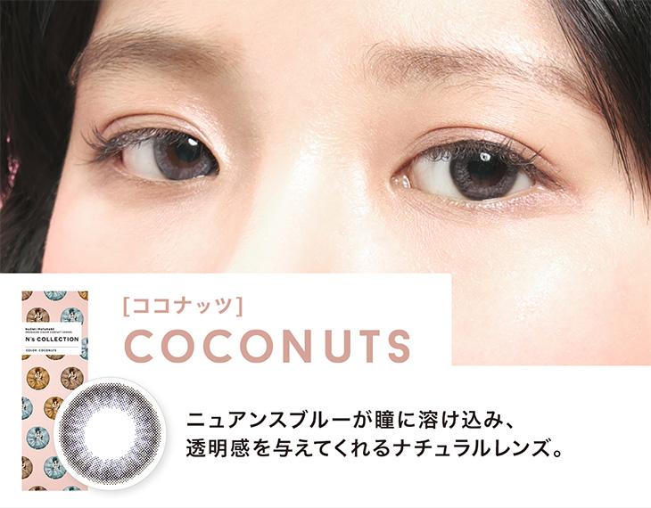 エヌズコレクション ココナッツの装着画像・レンズ画像・パッケージ箱画像レポ
